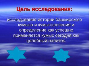 Цель исследования: исследование истории башкирского кумыса и кумысолечения и