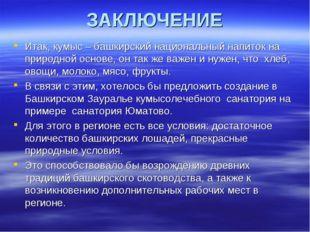 ЗАКЛЮЧЕНИЕ Итак, кумыс – башкирский национальный напиток на природной основе,