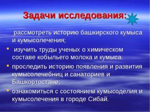 Задачи исследования: рассмотреть историю башкирского кумыса и кумысолечения;