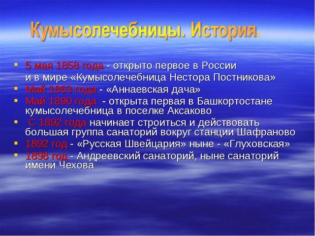 5 мая 1858 года - открыто первое в России и в мире «Кумысолечебница Нестора П...
