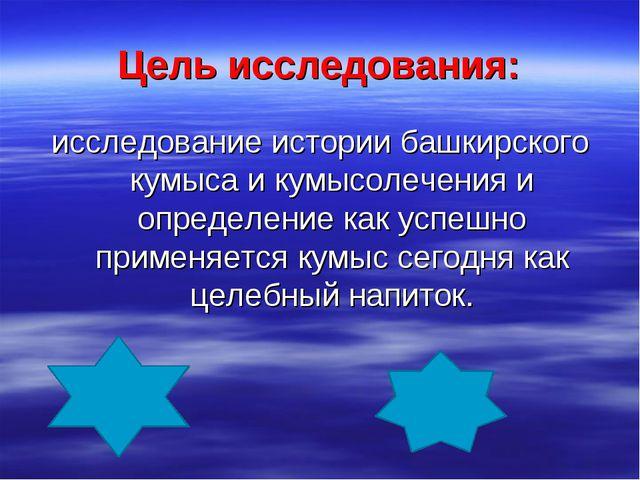 Цель исследования: исследование истории башкирского кумыса и кумысолечения и...