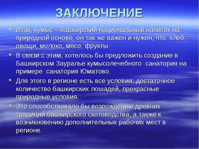 ЗАКЛЮЧЕНИЕ Итак, кумыс – башкирский национальный напиток на природной основе,...