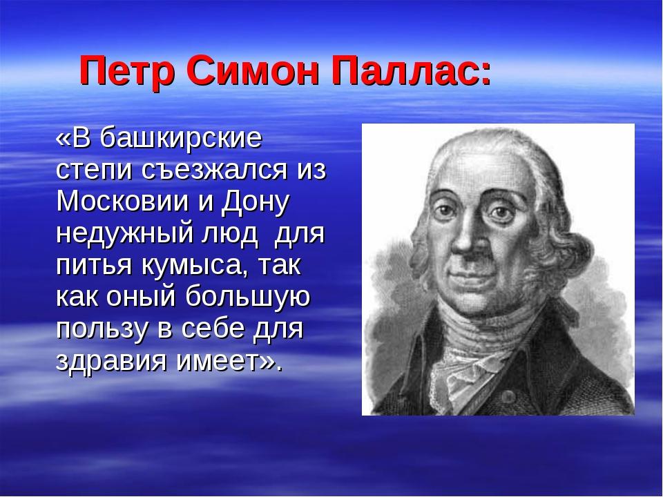 «В башкирские степи съезжался из Московии и Дону недужный люд для питья кумы...