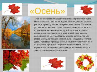 «Осень»  Как-то незаметно украдкой подошла принцесса осень. Нельзя сказать,