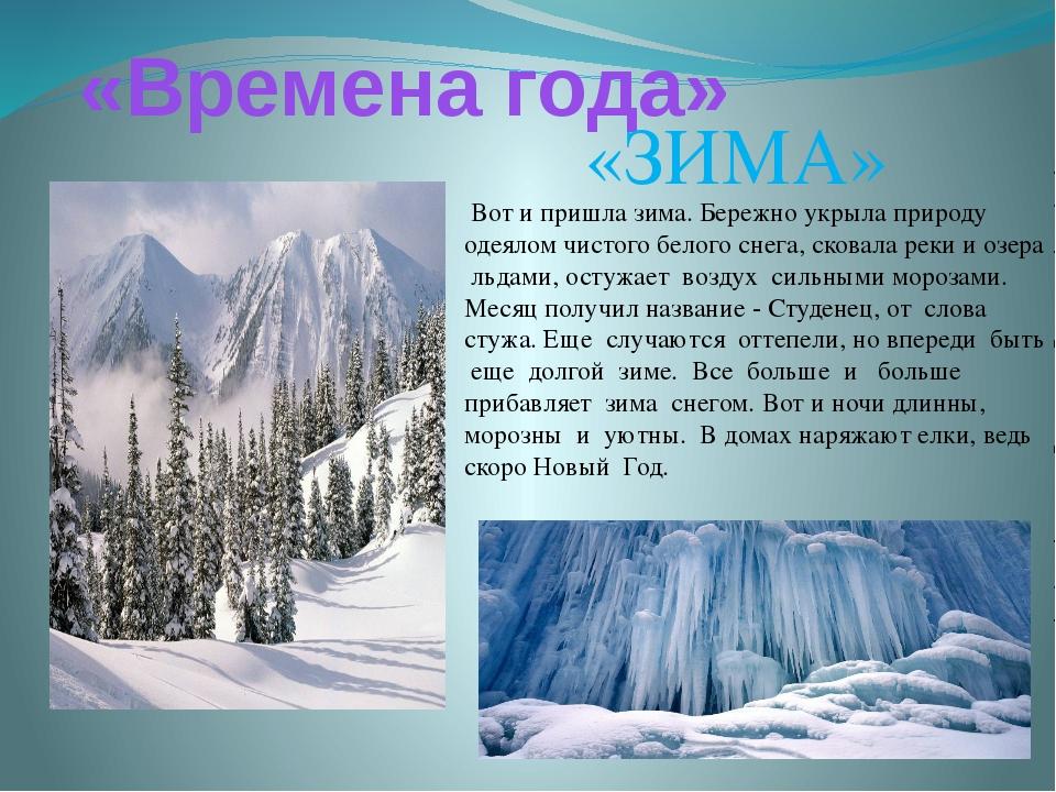 «Времена года» «ЗИМА» Вот и пришла зима. Бережно укрыла природу одеялом чист...