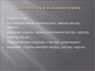 Осмотр стоп: постановка пяток: вертикально, наклон внутрь, наружу; передние о