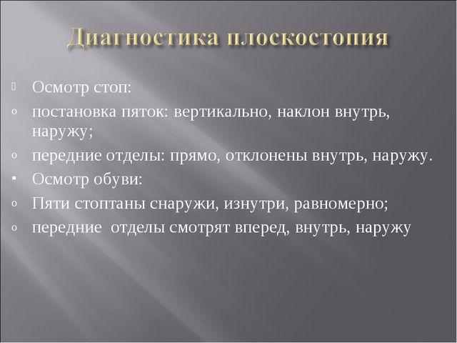Осмотр стоп: постановка пяток: вертикально, наклон внутрь, наружу; передние о...