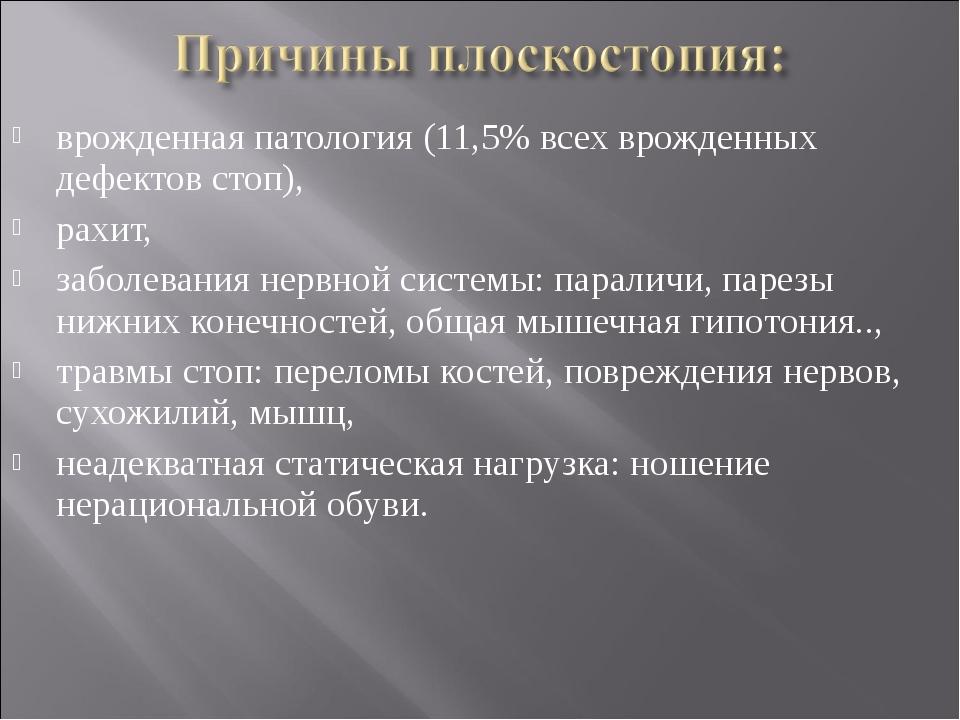 врожденная патология (11,5% всех врожденных дефектов стоп), рахит, заболевани...