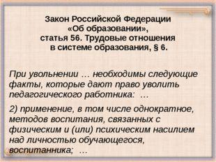 Закон Российской Федерации «Об образовании», статья 56. Трудовые отношения в