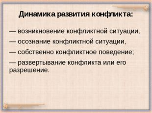 Динамика развития конфликта: — возникновение конфликтной ситуации, — осознани