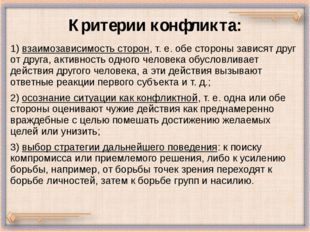 Критерии конфликта: 1) взаимозависимость сторон, т. е. обе стороны зависят др