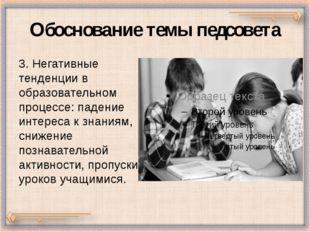 Обоснование темы педсовета 3. Негативные тенденции в образовательном процессе