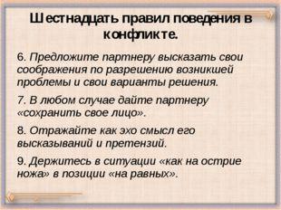 Шестнадцать правил поведения в конфликте. 6. Предложите партнеру высказать св