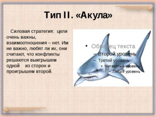 Тип II. «Акула» Силовая стратегия: цели очень важны, взаимоотношения – нет. И