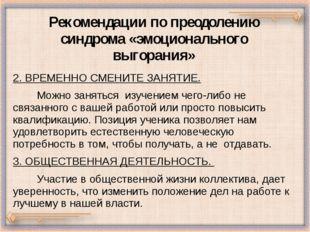 Рекомендации по преодолению синдрома «эмоционального выгорания» 2. ВРЕМЕННО С
