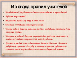Из свода правил учителей Улыбайтесь! Умудритесь быть счастливыми и красивыми!
