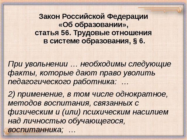 Закон Российской Федерации «Об образовании», статья 56. Трудовые отношения в...