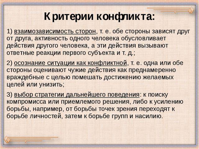 Критерии конфликта: 1) взаимозависимость сторон, т. е. обе стороны зависят др...