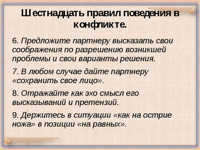 Шестнадцать правил поведения в конфликте. 6. Предложите партнеру высказать св...