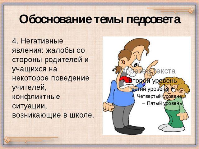 Обоснование темы педсовета 4. Негативные явления: жалобы со стороны родителей...