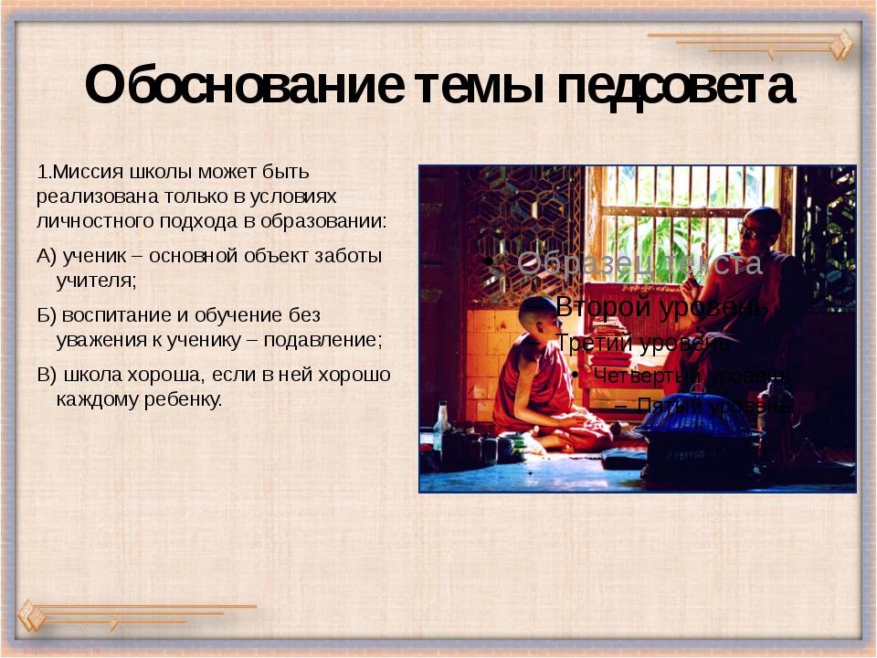 Обоснование темы педсовета Миссия школы может быть реализована только в услов...