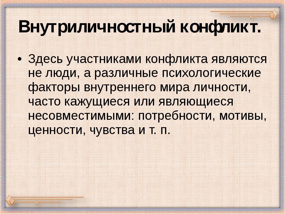 Внутриличностный конфликт. Здесь участниками конфликта являются не люди, а ра...