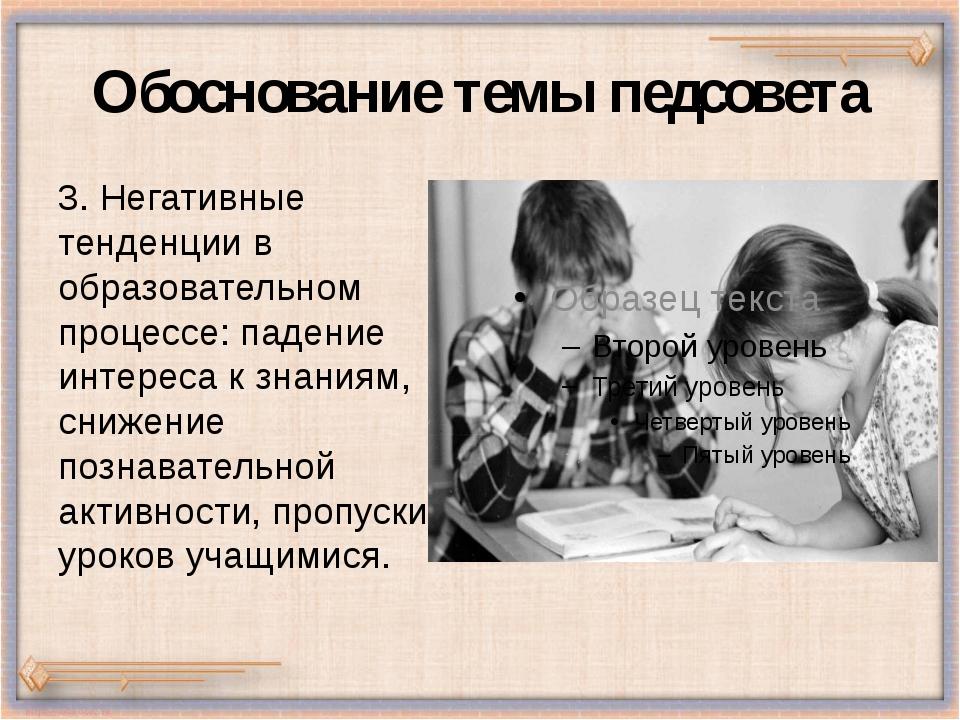 Обоснование темы педсовета 3. Негативные тенденции в образовательном процессе...