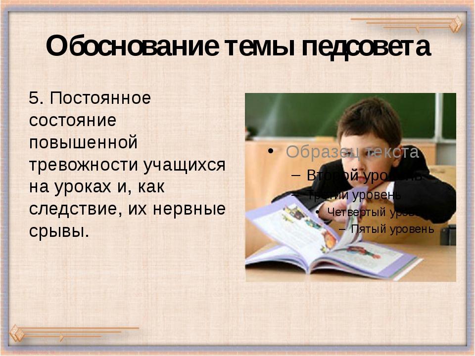 Обоснование темы педсовета 5. Постоянное состояние повышенной тревожности уча...