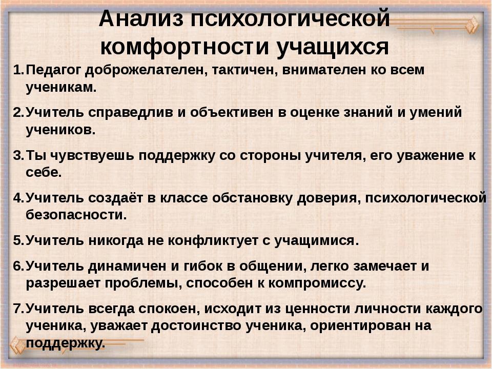 Анализ психологической комфортности учащихся Педагог доброжелателен, тактичен...