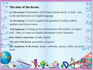 The aims of the lesson: 1) Educational: Presentation of the lesson about sch