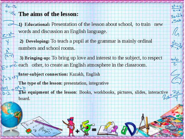The aims of the lesson: 1) Educational: Presentation of the lesson about sch...