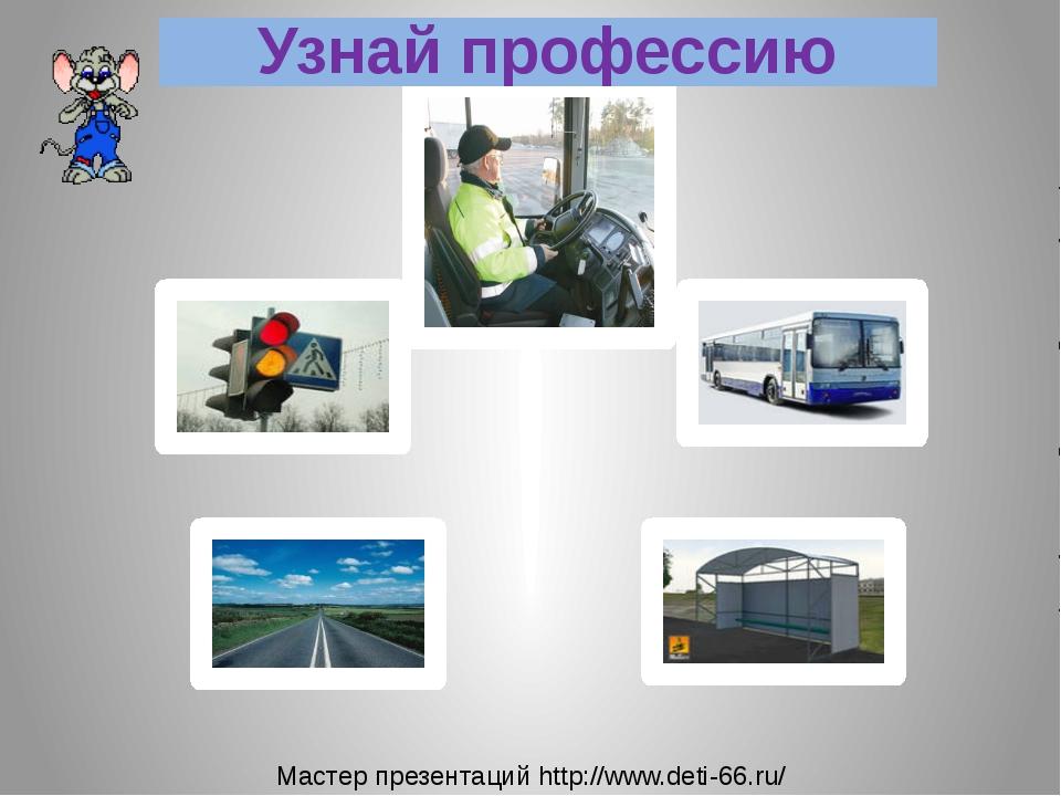 Узнай профессию Мастер презентаций http://www.deti-66.ru/