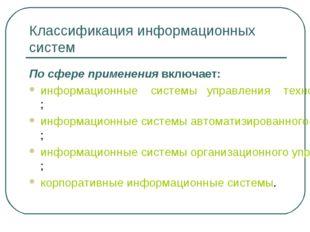 Классификация информационных систем По сфере применения включает: информацион