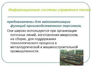 Информационные системы управления технологическими процессами предназначены д