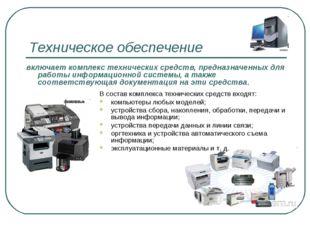 Техническое обеспечение включает комплекс технических средств, предназначенны