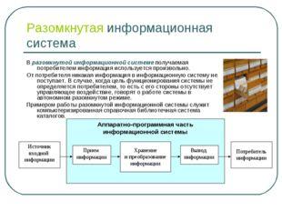Разомкнутая информационная система В разомкнутой информационной системе получ