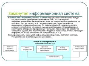Замкнутая информационная система В замкнутой информационной системе существуе