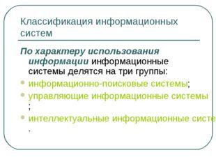 Классификация информационных систем По характеру использования информации инф