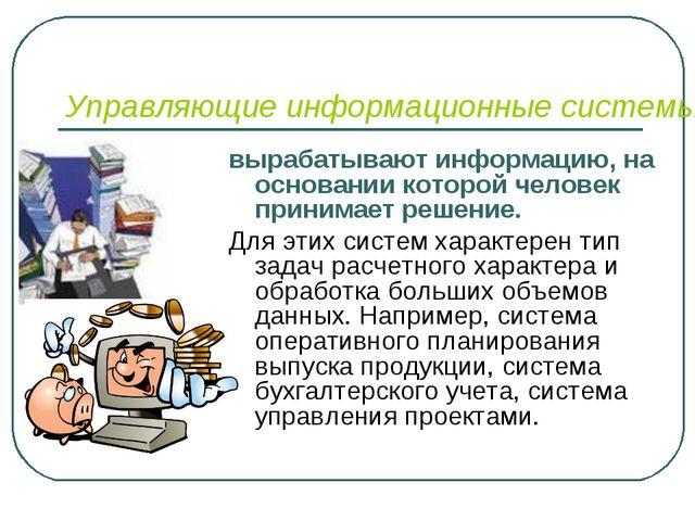 Управляющие информационные системы вырабатывают информацию, на основании кото...