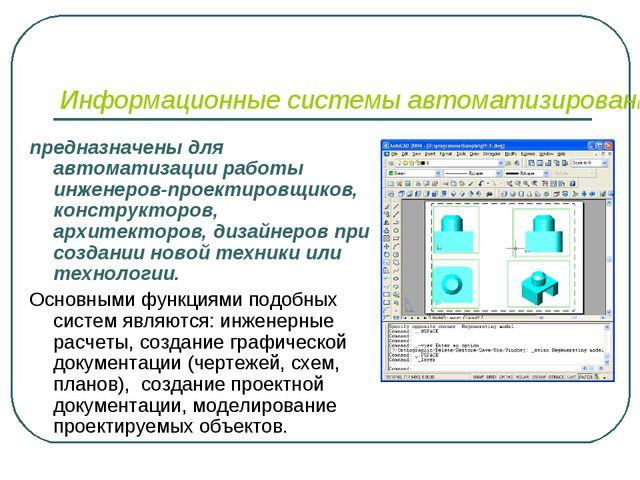Информационные системы автоматизированного проектирования (САПР) предназначен...