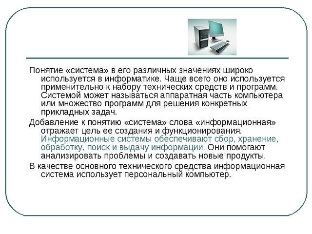 Понятие «система» в его различных значениях широко используется в информатике...