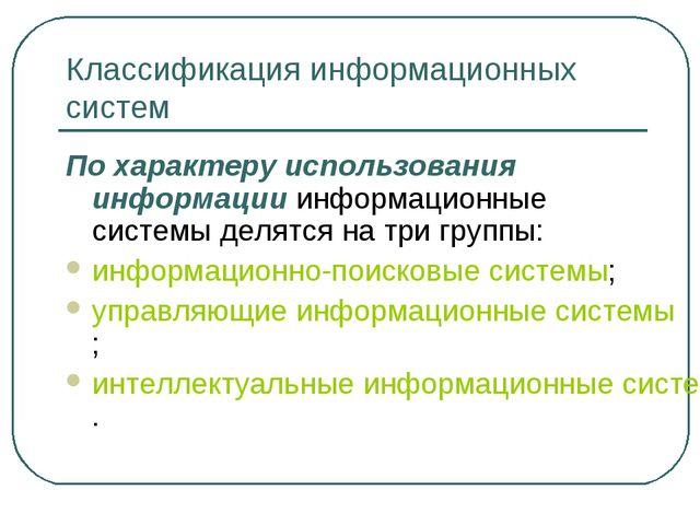 Классификация информационных систем По характеру использования информации инф...