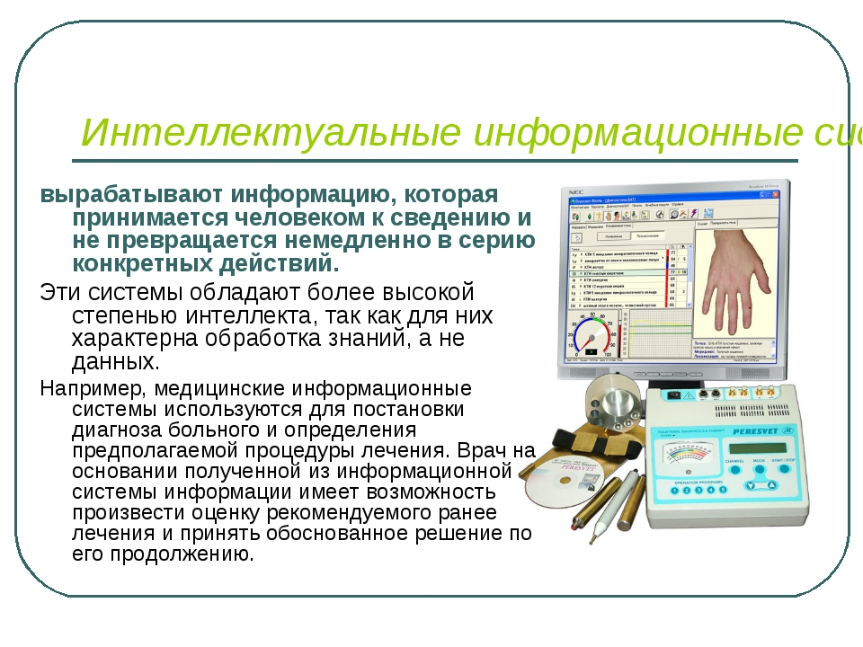 Интеллектуальные информационные системы вырабатывают информацию, которая прин...