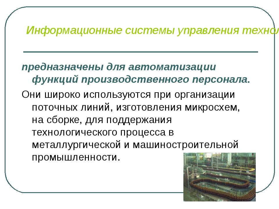 Информационные системы управления технологическими процессами предназначены д...