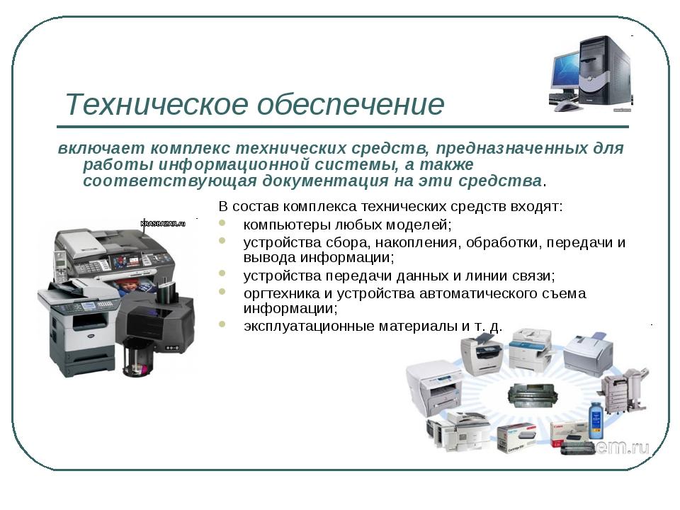 Техническое обеспечение включает комплекс технических средств, предназначенны...
