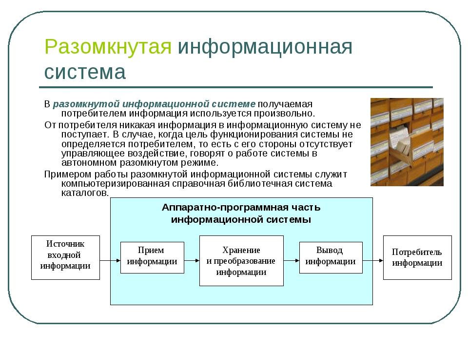 Разомкнутая информационная система В разомкнутой информационной системе получ...