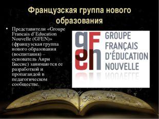 Французская группа нового образования Представители «Groupe Francais d'Educat