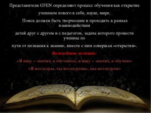 Представители GFEN определяют процесс обучения как открытие учеником нового в