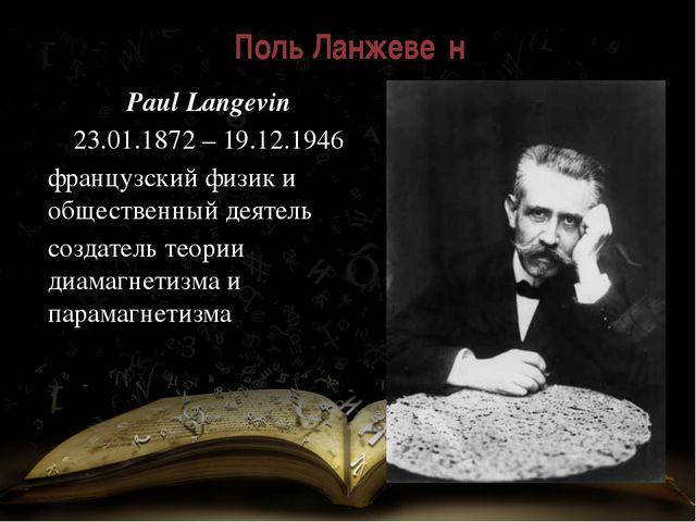 Поль Ланжеве́н Paul Langevin 23.01.1872 – 19.12.1946 французский физик и общ...