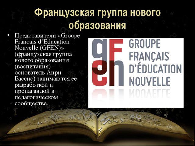Французская группа нового образования Представители «Groupe Francais d'Educat...